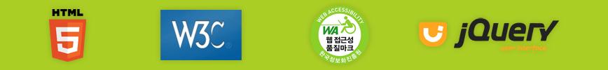 W3C(월드와이드웹컨소시엄-웹표준화 기구)